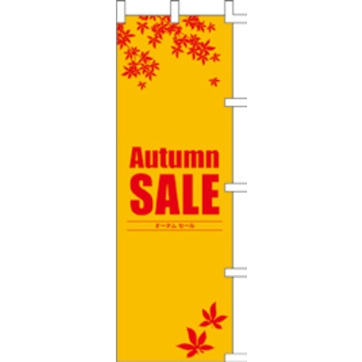 のぼり-Autumn SALE