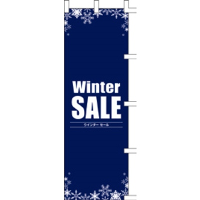 のぼり-Winter SALE