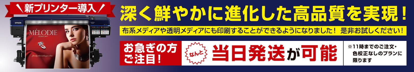 新プリンター導入記念キャンペーン